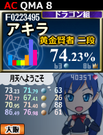 20110605_qma8_result.png
